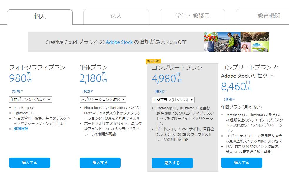Webコンサルのはまっちょです。 Webデザイン、サイト作成、動画作成などに必要なソフトといえば Adobeのソフト Adobe Creative Cloud を思い浮かぶと思います。 ただ・・・通常のAdobe Creative Cloud を利用しようとした時の 大きな壁は、やはり価格だと思います。 なんと月々4,980円(税別) 年間で59,760円!なかなか手が出ない。 ので、お得にAdobe Creative Cloud を利用する方法をご紹介します。