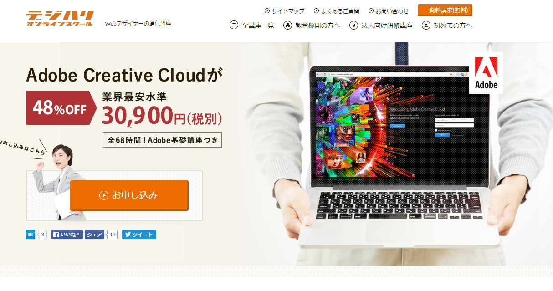 Adobe Creative Cloud を一番お得に購入する