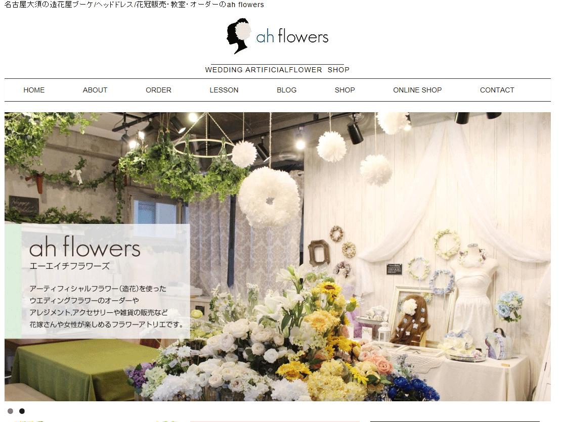 名古屋大須のウェディングアイテムショップahflowers