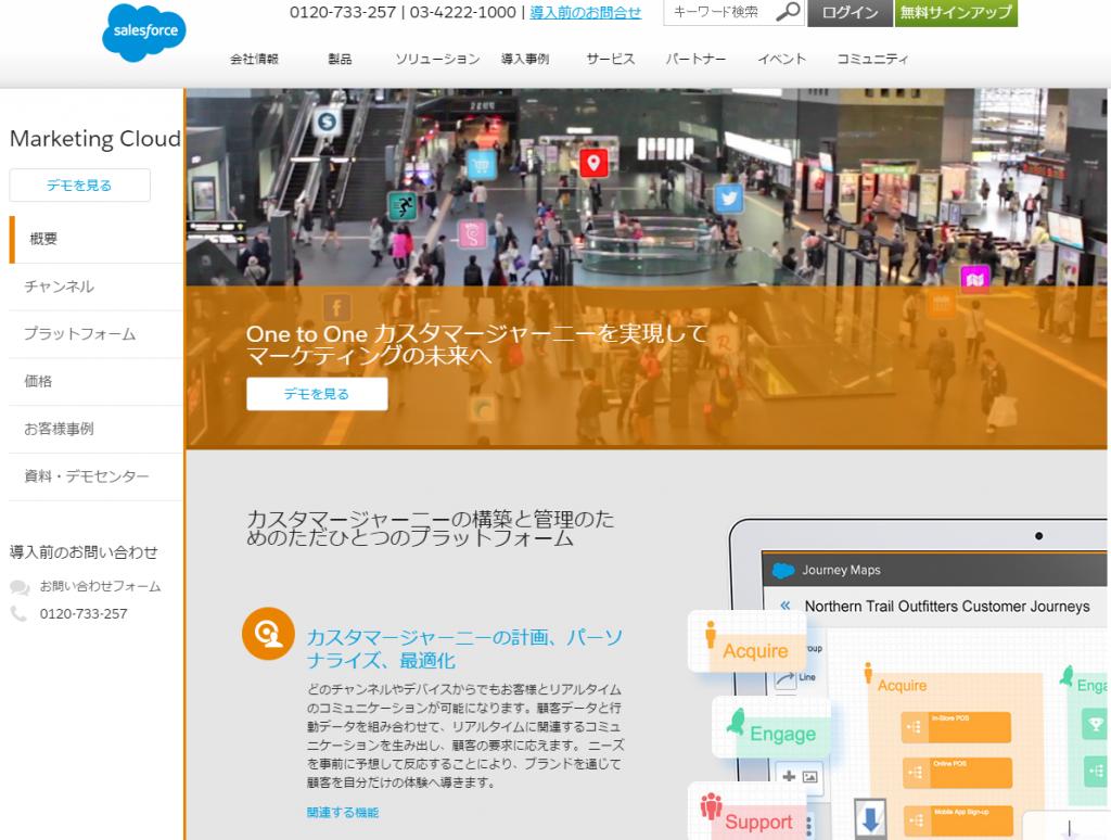 LINEとも連携できる Salesforce Marketing Cloud
