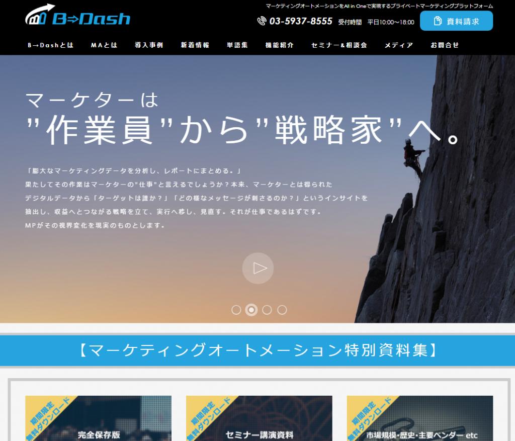 マーケティングプラットフォームへ B→Dash