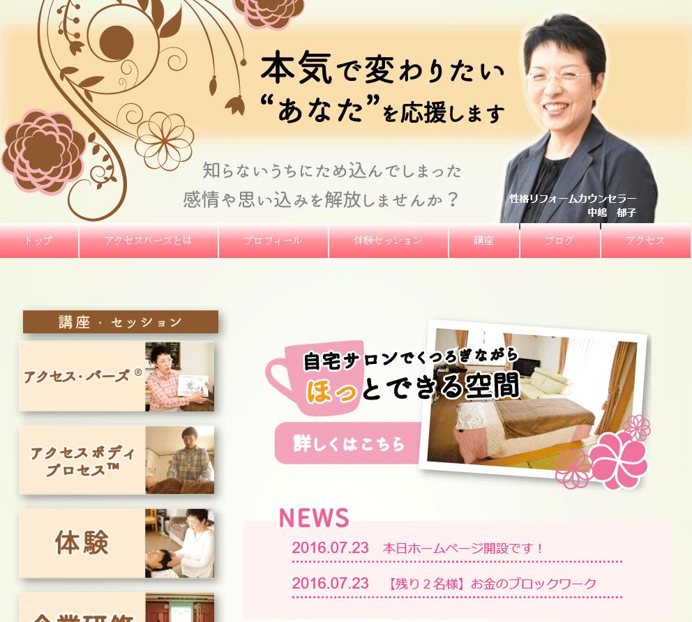 名古屋中心でアクセスバーズ・ボディプロセスの性格リフォームカウンセラー中嶋 郁子さまサイト制作