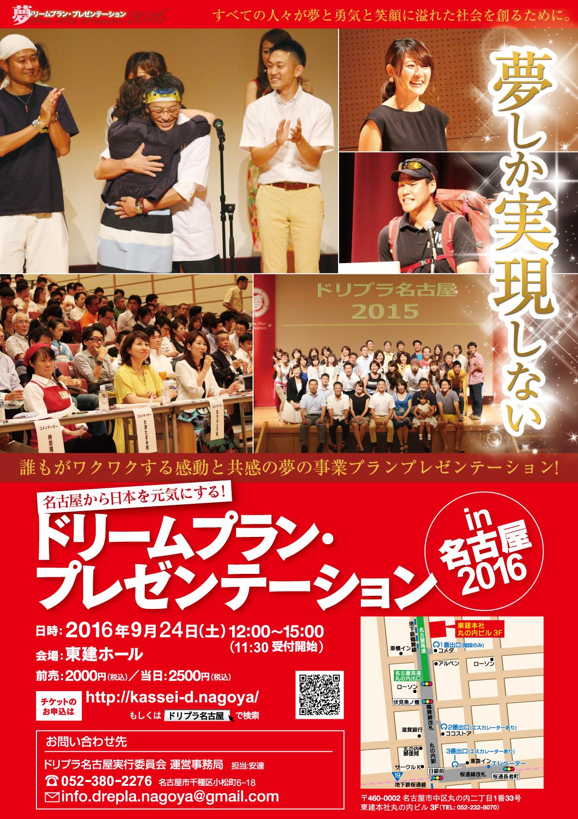 名古屋ドリームプランプレゼンテーション2016