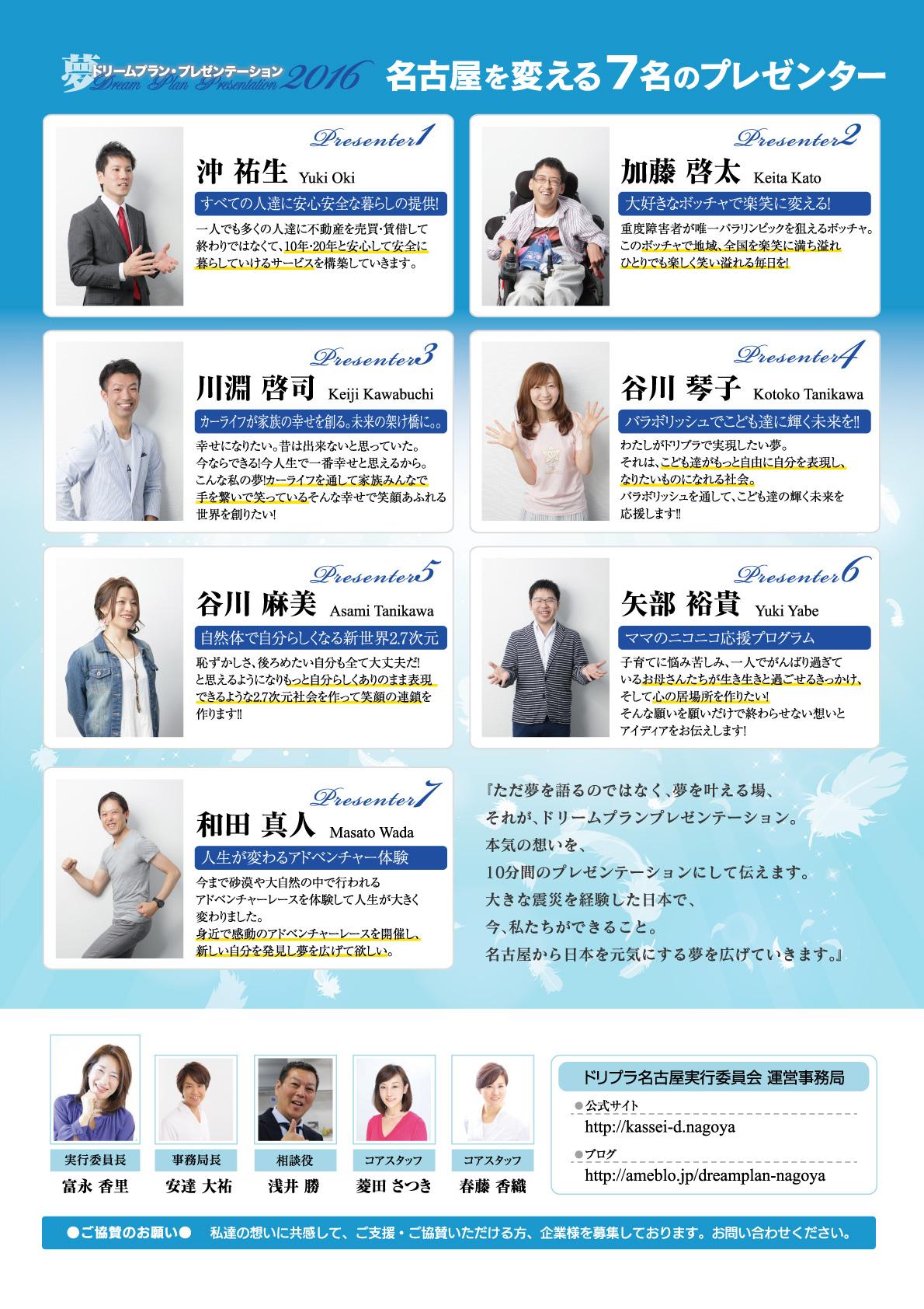 名古屋ドリームプランプレゼンテーションの7名プレゼンター