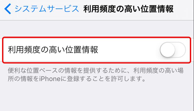 iPhone利用頻度の高い位置情報を記録させない方法